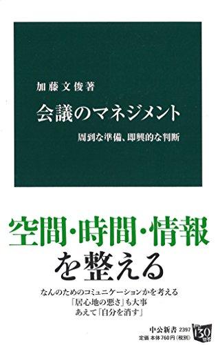 会議のマネジメント - 周到な準備、即興的な判断 (中公新書)