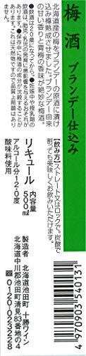 十勝ワイン梅酒ブランデー仕込み[500ml]