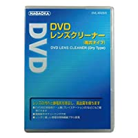 ナガオカ DVDレンズクリーナー(乾式)NAGAOKA DVL-802S/2