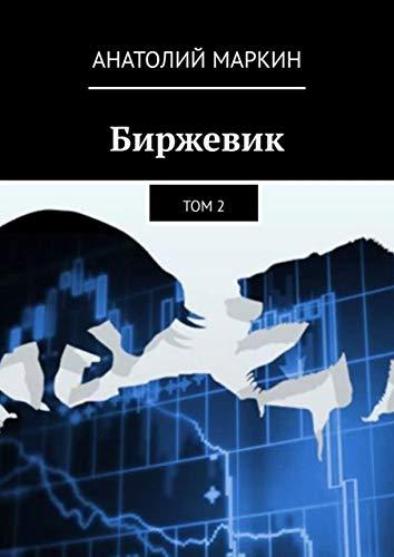 Биржевик: Том 2 (Russian Edition)