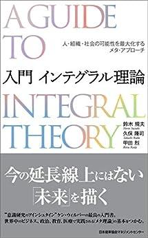 [鈴木規夫, 久保隆司, 甲田烈]の入門 インテグラル理論