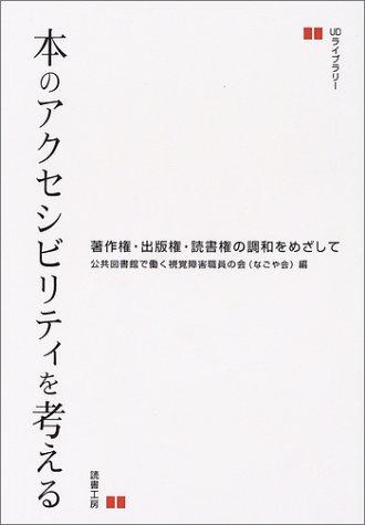 本のアクセシビリティを考える―著作権・出版権・読書権の調和をめざして (UDライブラリー)