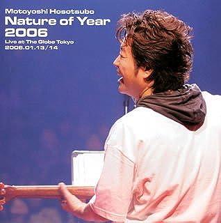 Nature of Year 2006~君は僕の友達~