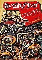 老いぼれグリンゴ (ラテンアメリカの文学) (集英社文庫)