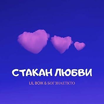 Стакан любви