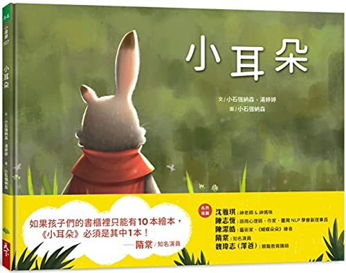 Little Ear (Chinese Edition)