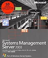 Microsoft Systems Management Server 2003 10クライアントアクセスライセンス付