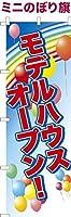 卓上ミニのぼり旗 「モデルハウスオープン」不動産 短納期 既製品 13cm×39cm ミニのぼり