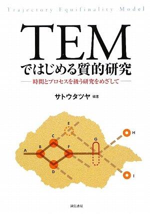 TEMではじめる質的研究の詳細を見る