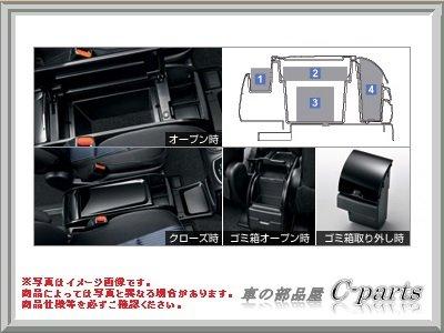 トヨタ コンソールボックス 08471-28190