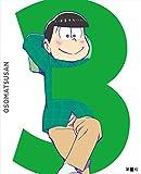 おそ松さん 第三松(初回生産限定版 Blu-ray DISC)[Blu-ray/ブルーレイ]