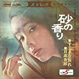 砂の香り (MEG-CD)