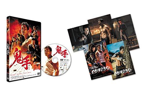 鬼手<キシュ> [DVD]