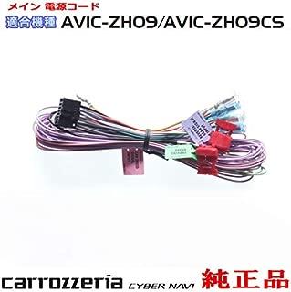 パイオニア カロッツェリア AVIC-ZH09 純正品 メイン 電源コード 新品 (W36