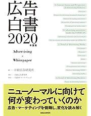 広告白書 2020年度版