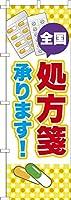 既製品のぼり旗 「処方箋承ります3」 短納期 高品質デザイン 600mm×1,800mm のぼり