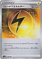 ポケモンカードゲーム PK-S4a-184 スピード雷エネルギー(キラ)