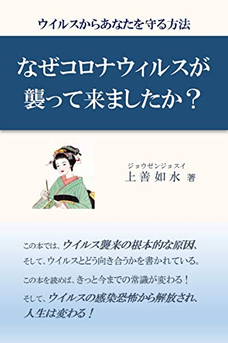 Why the coronavirus attacked: How to protect you from viruses (Japanese Edition)