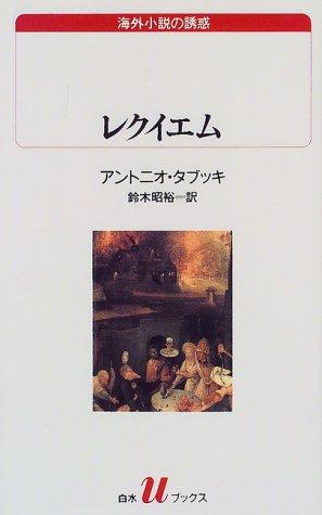 レクイエム (白水Uブックス―海外小説の誘惑)