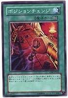 遊戯王/第5期/2弾/CDIP-JP048 ポジションチェンジ