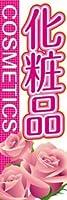 のぼり旗スタジオ のぼり旗 化粧品001