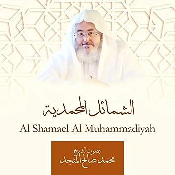 الشمائل المحمدية للشيخ محمد صالح المنجد