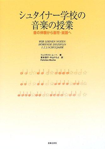 シュタイナー学校の音楽の授業―音の体験から音符・楽譜へ