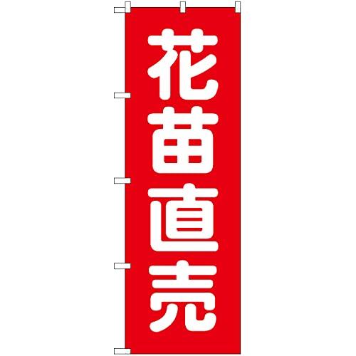 のぼり 花苗直売 No.AKB-532 (三巻縫製 補強済み)