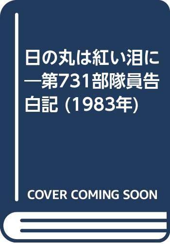 日の丸は紅い泪に―第731部隊員告白記 (1983年)