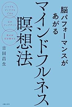 [吉田昌生]の脳パフォーマンスがあがるマインドフルネス瞑想法