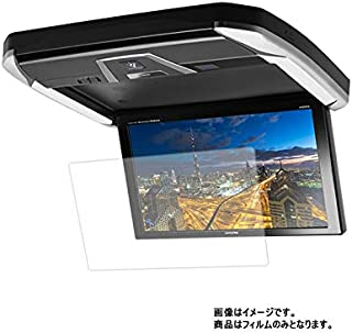 アルパイン PXH12X-R-AV リアビジョン 用 液晶保護フィルム 反射防止(マット)タイプ