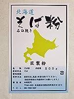 匠製粉 新そば粉 令和2年(2020年) 北海道産 石臼挽き 500g 十割で(約5人前)