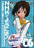 NHKにようこそ!(6) PCゲーム「True World~真実のセカイ~」付き初回限定版