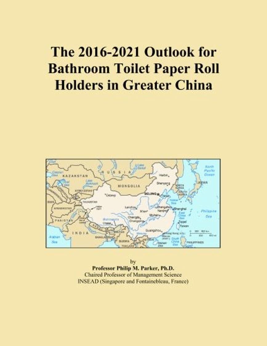 テロリスト送る落ち込んでいるThe 2016-2021 Outlook for Bathroom Toilet Paper Roll Holders in Greater China