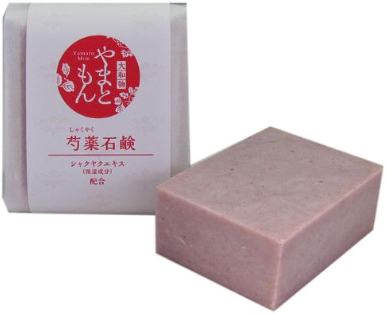 奈良産和漢生薬エキス使用やまともん化粧品 芍薬石鹸(しゃくやくせっけん)