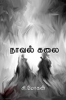 நாவல் கலை: கட்டுரைகள் (Tamil Edition) by [சி. மோகன் C. Mohan]