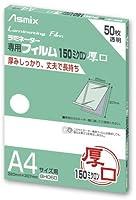 (まとめ買い) アスカ Asmix ラミネートフィルム 厚口 150μ A4サイズ 50枚入 BH-060 【×3】