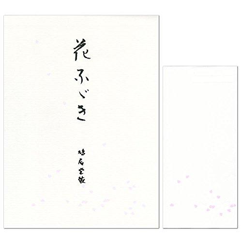 鳩居堂 シルク刷りレターセット 花ふぶき(桜) 便箋12枚(1柄)と封筒5枚セット