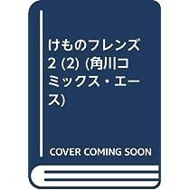 けものフレンズ2 (2) (角川コミックス・エース)