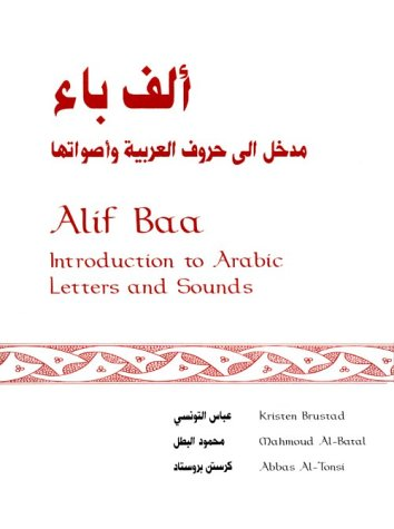 Alif Baa: Introduction to Arabic Letters and Sounds - Book & Audio CD Edition