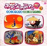 NHK「みんなのうた」40周年ベスト(2) 北風小僧の寒太郎 / 赤鬼と青鬼のタンゴ