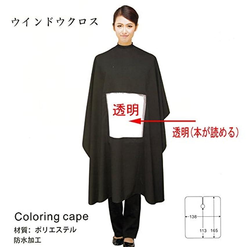 同一の有効アブセイベルネット BL ウインドウクロス(カラーリングケープ) ブラック