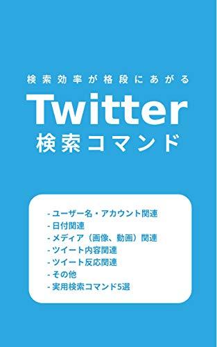 検索 コマンド twitter