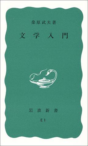 文学入門 (岩波新書 青版)