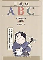 『三絃のABC』 吉崎克彦 著 三絃入門解説書