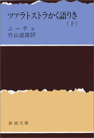 ツァラトストラかく語りき(上) (新潮文庫)