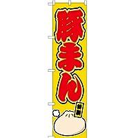 のぼり 豚まん 黄 JYS-471 [並行輸入品]