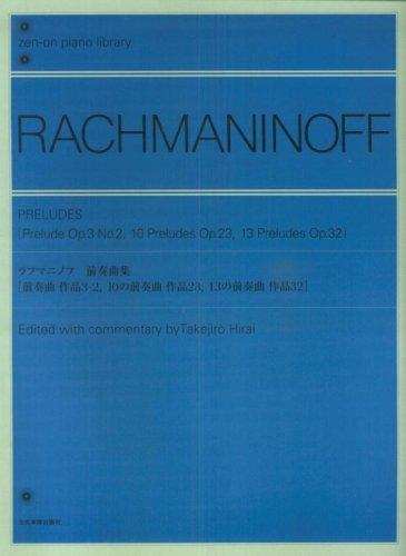 ラフマニノフ 前奏曲集 作品3-2・作品23・作品32 解説付 (Zen‐on piano library) - 平井丈二郎