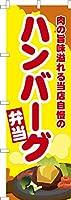 既製品のぼり旗 「ハンバーグ弁当3」 短納期 高品質デザイン 600mm×1,800mm のぼり