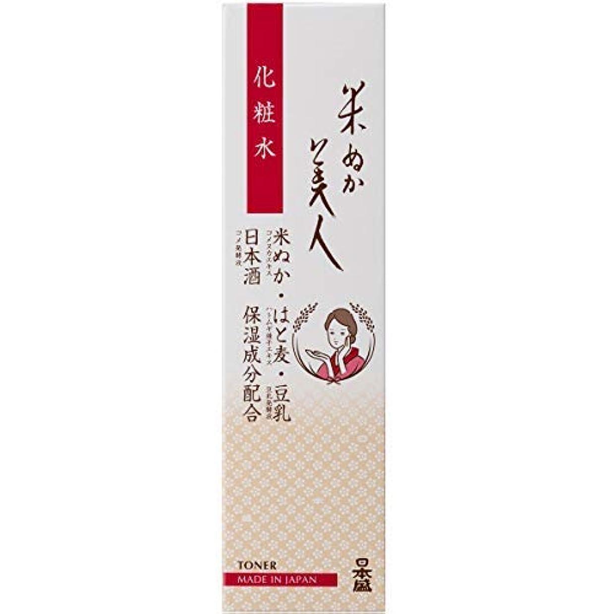 学部長トピック合唱団米ぬか美人 化粧水 × 2個セット